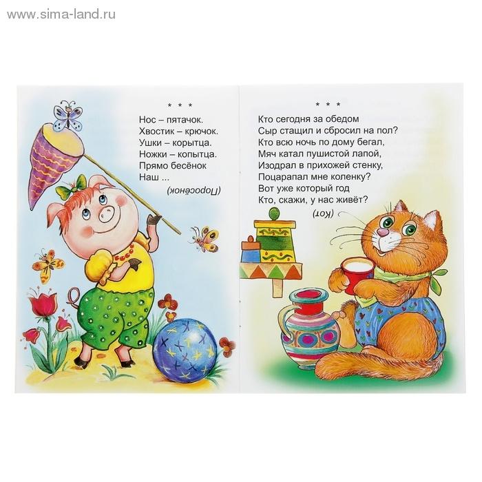 Книжка малышка с загадками своими руками