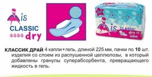 МИС прокладки гиг. Классик драй 10 шт. (4 капли). Цена указана за 2 пачки!