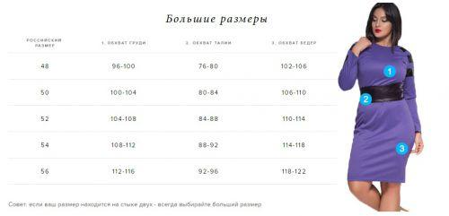9d836abc276 Фасон-м. Женская одежда от производителя. Выкуп 7 - Южно-Сахалинск